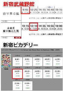 9635 - 武蔵野興業(株) 今日、新宿で3本観てきました。 <2019年武蔵野館デビュー>。 ※今年は既に、『フェラーリの鷹』を