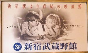 9635 - 武蔵野興業(株) 落ちていた昔の画像 -。