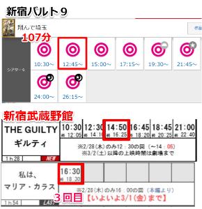 9635 - 武蔵野興業(株) 新宿で3本観てきました。 「バルト9」のビルの外から武蔵野館まで、 急いで移動5分。 Forever