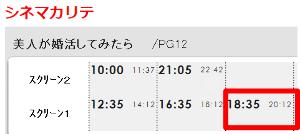 9635 - 武蔵野興業(株) 新宿で1本観て来ました。 本当は昨日、「リヴァプール、最後の恋 」を観るつもりでした。 新宿に着いて