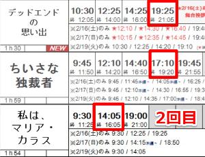 9635 - 武蔵野興業(株) 新宿武蔵野館で3本観てきました。 できれば来週、 『私は、マリア・カラス』の3回目を観たいところ。