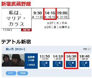 9635 - 武蔵野興業(株) 新宿で2本観てきました。 『ボヘミアン・ラプソディ』の2回目を、 【 IMAX2D  】 で観てまた
