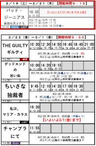 9635 - 武蔵野興業(株) 昨年9月22日公開 【 バッド・ジーニアス 危険な天才たち 】 ちょうど5か月上映で終了。 ※今回は