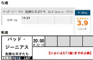 9635 - 武蔵野興業(株) 昨年9月22日公開  もう< 4か月経過 >  【 バッド・ジーニアス 危険な天才たち 】 は、いっ