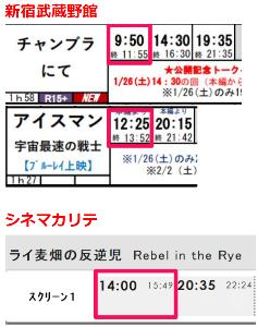 9635 - 武蔵野興業(株) 新宿武蔵野館で2本、シネマカリテで1本観てきました。 カリテは10月以来。 『ライ麦畑の反逆児』は新