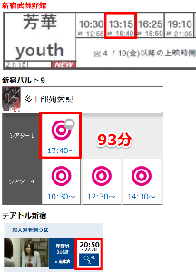 9635 - 武蔵野興業(株) 新宿で3本観て来ました。 「バルト9」で本編上映中にスマホを観ている人に、後ろの方の席から『オイ!、