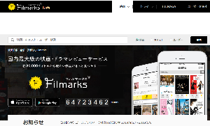 9635 - 武蔵野興業(株) 新宿武蔵野館の<公式>ツイッターに、 国内最大級の映画レビューサイトFilmarks の話題の映画ラ