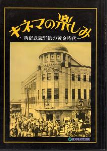 9635 - 武蔵野興業(株) 【 キネマの楽しみ 新宿武蔵野館の黄金時代  】  という本があるのを知る。 Amazonに無いな。