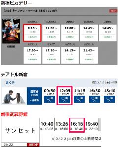 9635 - 武蔵野興業(株) 新宿で3本観てきました。 2日で6本観た中で4本は、半分くらい寝てしまったのは、 季節の変わり目で疲