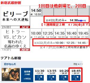 9635 - 武蔵野興業(株) 月曜に新宿で、3本観て来ました。 月曜日だけ「時間が変則的」だったので、2本続けて観る事が出来てラッ