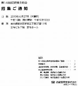 9635 - 武蔵野興業(株) 【 株主総会招集通知 到着 】 6月27日(水曜) 午前10時。   今年は、東京テアトルが6月24