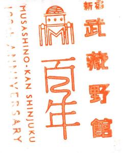 9635 - 武蔵野興業(株) 映画の半券の裏に、「新宿武蔵野館百年」の【 スタンプ 】 をついてみました。 (ちょうど良いサイズ)