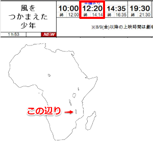 9635 - 武蔵野興業(株) 新宿は武蔵野館で、1本観て来ました。 アフリカのマラウイの場所を早速、調べた -。
