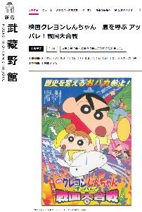 9635 - 武蔵野興業(株) 新宿武蔵野館で、アニメ上映するの、初めて見た。   ※「武蔵野館100周年記念上映作品」だから、特別