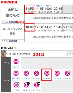 9635 - 武蔵野興業(株) 新宿で3本観てきました。 今年の夏、新宿武蔵野館では戦争映画が少ない -。