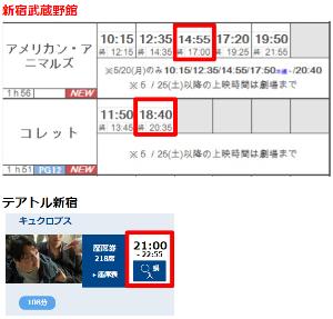 9635 - 武蔵野興業(株) 新宿で3本観て来ました。 武蔵野館の【 制服 】は、 上下が黒で地味な感じですが最近、 女性従業員さ