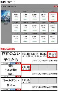 9635 - 武蔵野興業(株) 新宿で3本観てきました。 「夜だけ1日1本上映」の映画は、観逃しやすい傾向。 『SANJU サンジュ
