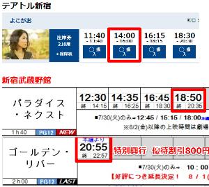 9635 - 武蔵野興業(株) 新宿で3本観てきました。 「ゴールデン・リバー」の<特別興行>は窓口で知った。 先週は特別興行になっ