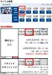 9635 - 武蔵野興業(株) 新宿で3本観てきました。 新宿武蔵野館の向かいの建物のスピーカーから、 映画『人間失格 太宰治と3人