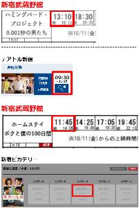 9635 - 武蔵野興業(株) 新宿で2日間、4本観て来ました。 武蔵野館の2本だけ、結構寝てしまった。(結構、楽しみにしてたのに)