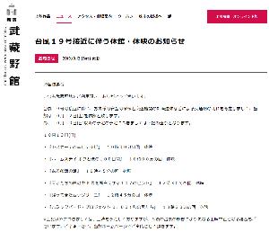 9635 - 武蔵野興業(株) 週末だから痛いけど、電車が止まっているくらいだから、従業員さんも出勤出来ないだろうし当然。 ※他の劇