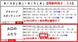 9635 - 武蔵野興業(株) 新宿は武蔵野館で、1本観て来ました。 『クレヨンしんちゃん』から、【 R-18 】 まで上映してしま