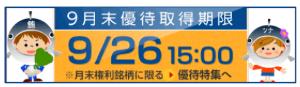 9635 - 武蔵野興業(株) <9月の権利取り>は、【 本日15:00まで 】 デシタ。 30日(月)までの3日営業日以内に受渡