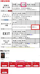 9635 - 武蔵野興業(株) 新宿で3本観てきました。 【 家族を想うとき 】 は、立ち見2人いてビックリ。 (改装後、月火曜で初