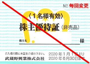 9635 - 武蔵野興業(株) 【 株主優待 到着 】(500株) 株主優待証 (個人通用パス) -。