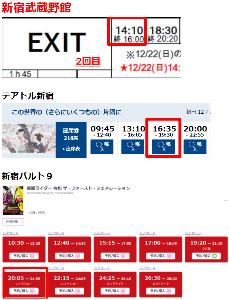 9635 - 武蔵野興業(株) 新宿で3本観て来ました。 【 待合所のモニター 】 で、 上映「中」作品だけでなく、 上映「予定」作