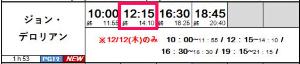 9635 - 武蔵野興業(株) 新宿武蔵野館で、1本しか観る事が出来なかった。。。 (今週こそ、『読まれなかった小説』も予定に入れて