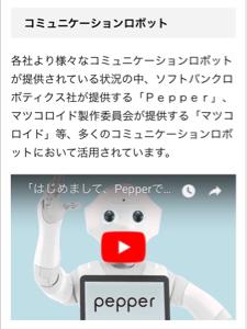 4388 - (株)エーアイ はじめまして!ペッパーです