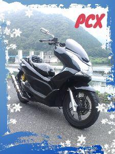 岡山県バイク仲間募集♪ 7Dさん。初めまして。 私もPCX乗ってます! 通勤用と嫁を説得し、購入したは良いものの前愛車のゼフ