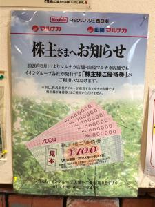 7512 - イオン北海道(株) マックスバリュ西日本グループのマルナカ・山陽マルナカでも、3月から使えるようになりました(^&ome
