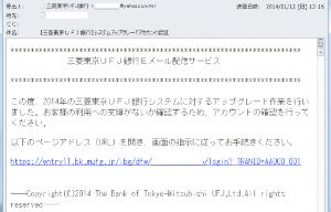 フィッシング詐欺 銀行も「よく似ている」詐欺サイトから身を守る鉄則 http://lmedia.jp/2014/01/
