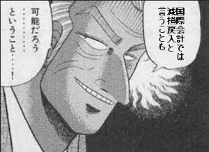 6779 - 日本電波工業(株) (前回の続き) カイジ「そうか、ここは減損の戻し入れが可能なIFRSだった。」 カイジ「前任者に責任