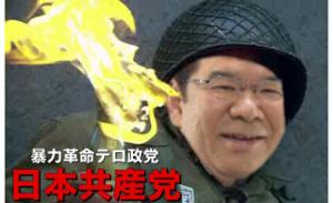 <朝鮮日報> 【コラム】続・予想通り失敗した中国の「人民元崛起」 護憲で知られる日本共産党 1946年当時は憲法9条に反対した       日本共産党が注目を集めてい