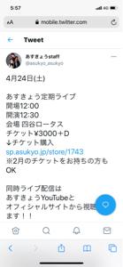 3760 - (株)ケイブ アプリ作成の関連会社 一押しアイドルのあすきょうさん  ケイパブル 一押しアイドルの柏木由紀さん