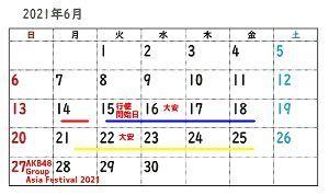 3760 - (株)ケイブ 6月27日(日)AKB48 Group Asia Festival 2021 ONLINE  視聴プ