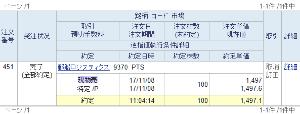 9370 - 郵船ロジスティクス(株) 【 公開買付関係書類 】 の大きな封筒が届いて面倒は嫌なので、SBI証券で成行売り入れたら、PTSの