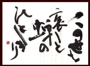 書道作品掲示板 人の世も哀しと蝉のひとしきり  大江弥生