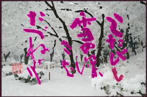 書道作品掲示板 いくたびも雪の深さをたづねけり 正岡子規