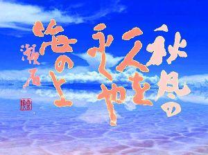 書道作品掲示板 秋風の一人をふくや海の上 夏目漱石  明治33年熊本の高校で教えていたが文部省からイギリスへ留学を命