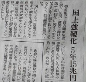 5269 - 日本コンクリート工業(株) 国土強靭化で5年15兆円規模の投資‼️  これは凄い~🎵