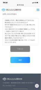 5269 - 日本コンクリート工業(株) 酔っ払って送った。