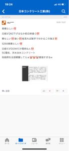 5269 - 日本コンクリート工業(株) こんな日もあったな🍶