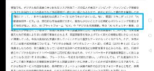 3967 - (株)エルテス 日本企業は危機管理が苦手。 需要はこれから2次曲線で増えるでしょう。