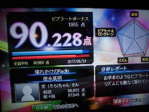 カラオケが下手な人が集まる掲示板 5月24日(水)のカラオケ報告  やっと最後の1曲が、本日の13回目で初めて90点を突破しました。