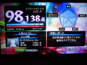 カラオケが下手な人が集まる掲示板 98.138点☜95.945点「人魚のように」     (川上大輔)