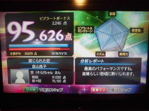 カラオケが下手な人が集まる掲示板 95.626点 ☜ 00.000点 「禁じられた恋」     (森山良子) ⇧ 初挑戦です。  以前